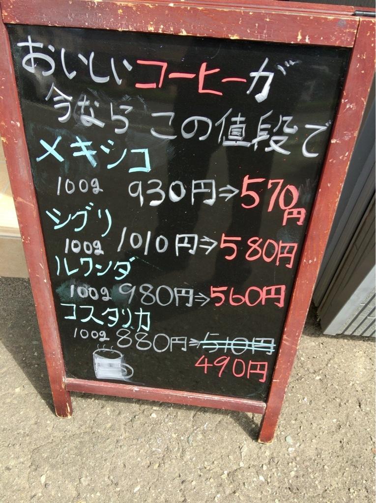 くどう珈琲