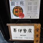 伊勢廣 - 店頭のメニュー