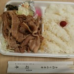 司亭 - しょうが焼き弁当(630円)