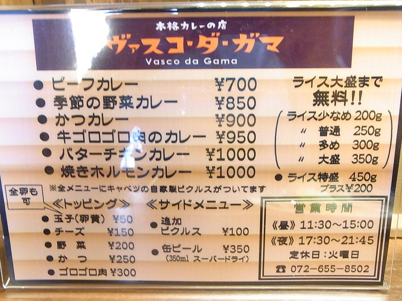 ヴァスコ・ダ・ガマ 北園町店