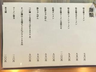 佐賀ラーメン 美登里 - メニュー