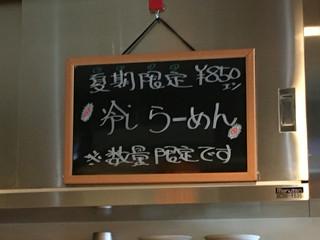 佐賀ラーメン 美登里 - 「冷やしらーめん」850円
