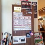 らぁ麺 とうひち - 券売機