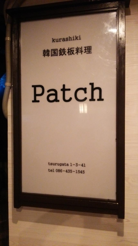 倉敷韓国鉄板料理 Patch