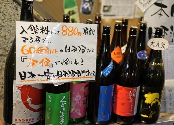 日本酒原価酒蔵 上野御徒町店の料理の写真
