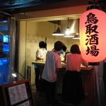 鳥取酒場 -