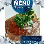 麺の坊 晴天 - 2016年7月の限定麺       トマトと生ハムのチーズ冷麺