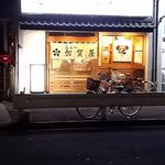 ニュー加賀屋 - お店