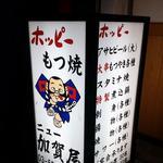 ニュー加賀屋 - 看板