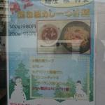 麺屋 轍 -