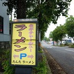 53519426 - 道端の看板