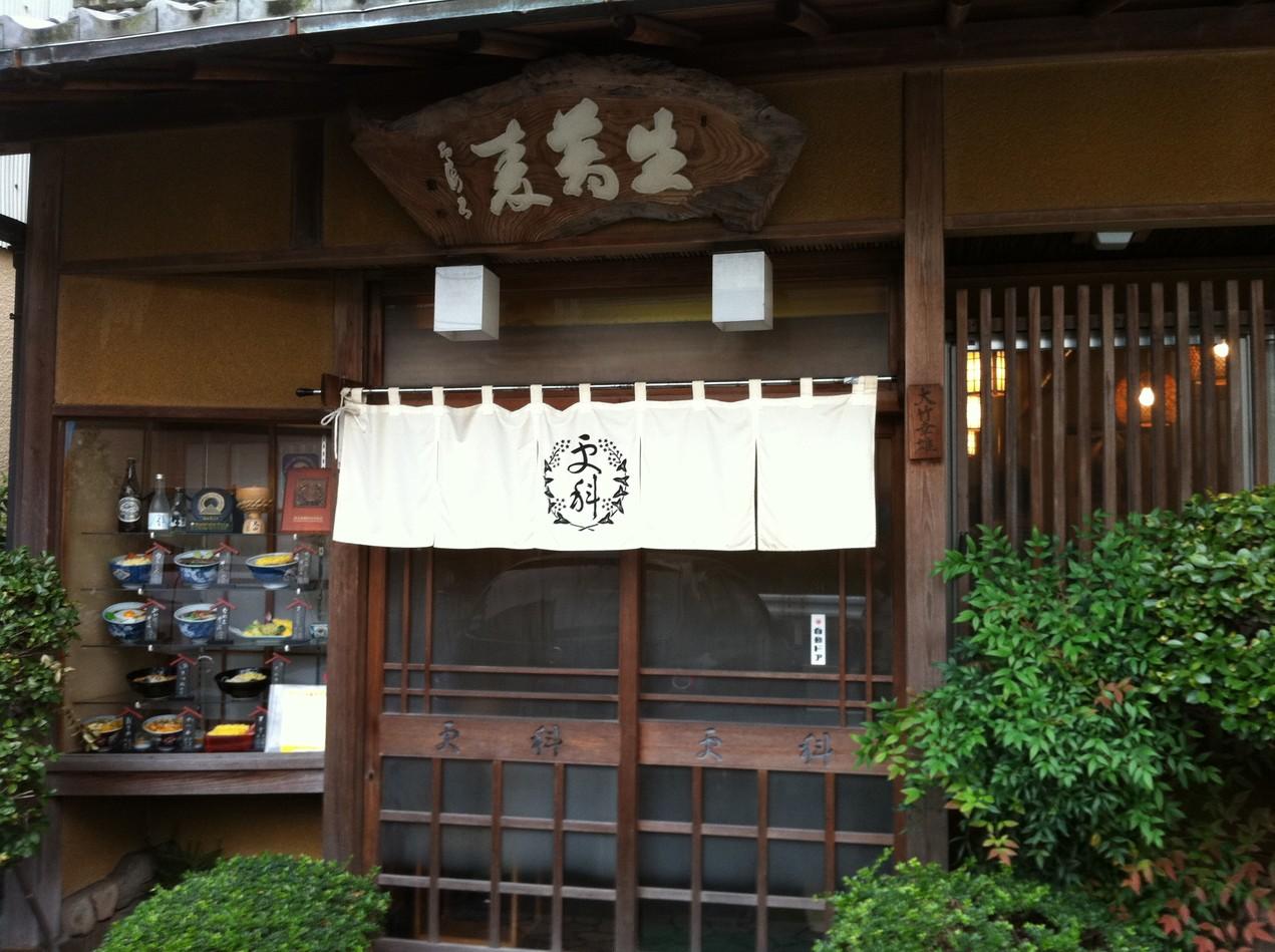更科 東玉川店