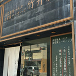 自家製生パスタ 自家製ソーセージ竹井屋 - 天満橋から徒歩数分。
