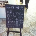らぁめん家 有坂 - 【2016.7.14(木)】店舗前にあるメニュー