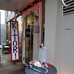 洋食カフェ・バー KITORI - 店頭