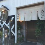 山長 本店 - 入り口