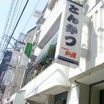 長崎 ペリニィヨン - お店は、白いビルの2階にあります☆(とんかつ屋さんの方が目立ってますね(笑))