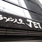 ラーメン人生JET600 - ☆こちらの看板が目印!(^^)!☆