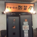 瓢箪屋 焼肉店 -