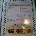 創作洋食屋 タムノス・樹 -