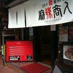 麻辣商人 - 店の入口