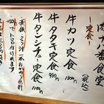 肉十八番食堂 大井町店 -