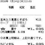 デイリーヤマザキ - H.28.7.14.昼 レシート