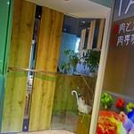 個室 霜降り肉寿司食べ放題 タテガミ - 入口