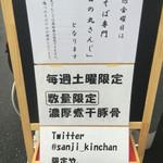 53562960 - メニュー(?)