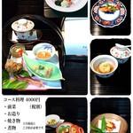菜 - コース料理
