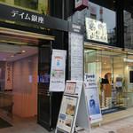 悠久乃蔵 しゃぶしゃぶと糀料理、日本酒 - デイム銀座の2階