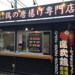 壱席弐鶏 - 北九州発 創業50年とある