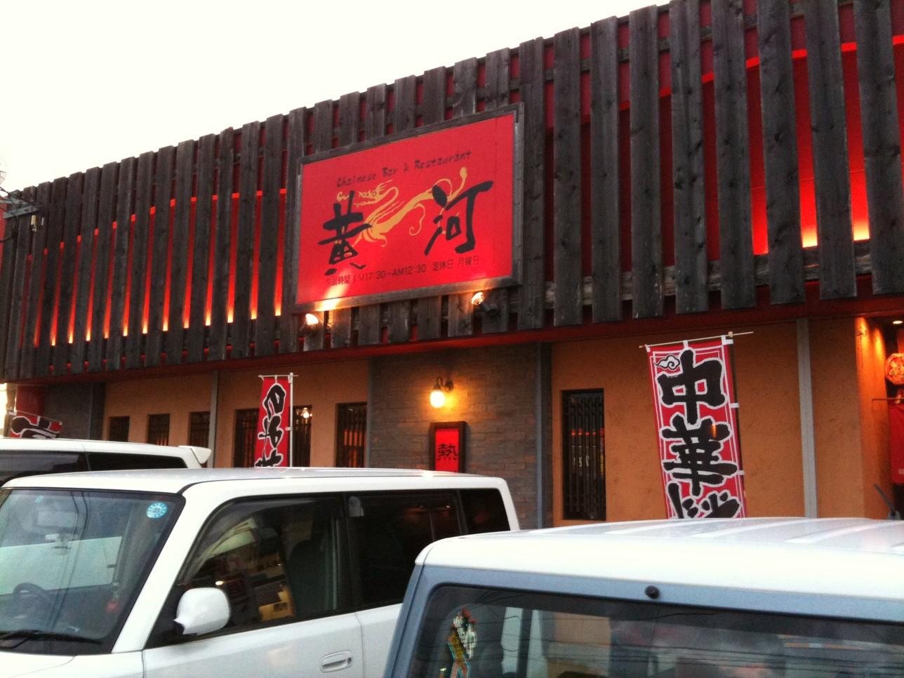 黄河 水巻店