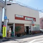 レストラン冨士屋 - 外観