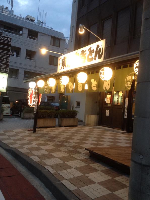 名物東京やきとん 長野本店 name=