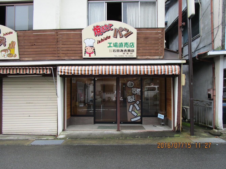 焼きたてパン ishida 工場直売店