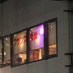 フランス食堂 フーヴェール - 店は緑ヶ丘駅の目の前。外観はお洒落じゃないねえ。