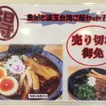 つけめん舎一輝Anjo - 人気の魚爆と温玉台湾ご飯の人気セット!