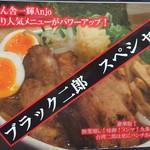 つけめん舎一輝Anjo - ブラック台湾二郎!ガッツリで旨い!具だくさんの1杯。