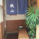 桃山 - 店舗入口