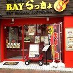 べいらっきょ - (2016.6)