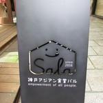 神戸アジアン食堂バル SALA - 立て看板