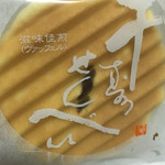鼓月 - 料理写真:千なりせんべい☆