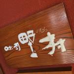 53592537 - 味司 野村(岡山県岡山市北区平和町)外観