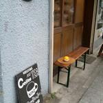CAFE NIKO - 店舗外観