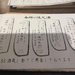 53597972 - 山形の日本酒50酒蔵!