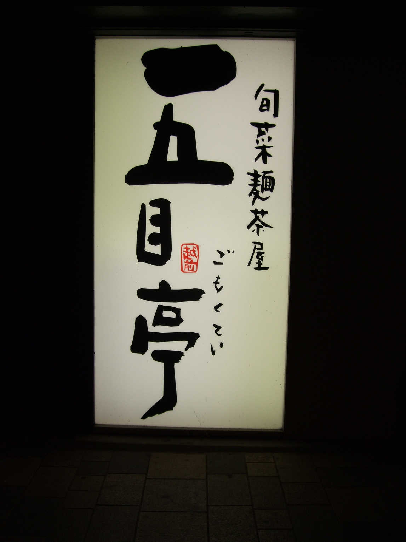 旬菜麺茶屋 五目亭 駅前店