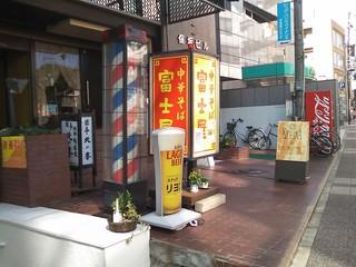 中華そば 富士屋 - この看板が目印です