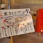 桜肉寿司 TATE-GAMI -