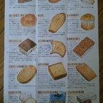 5361531 - 焼き菓子のパンフレット